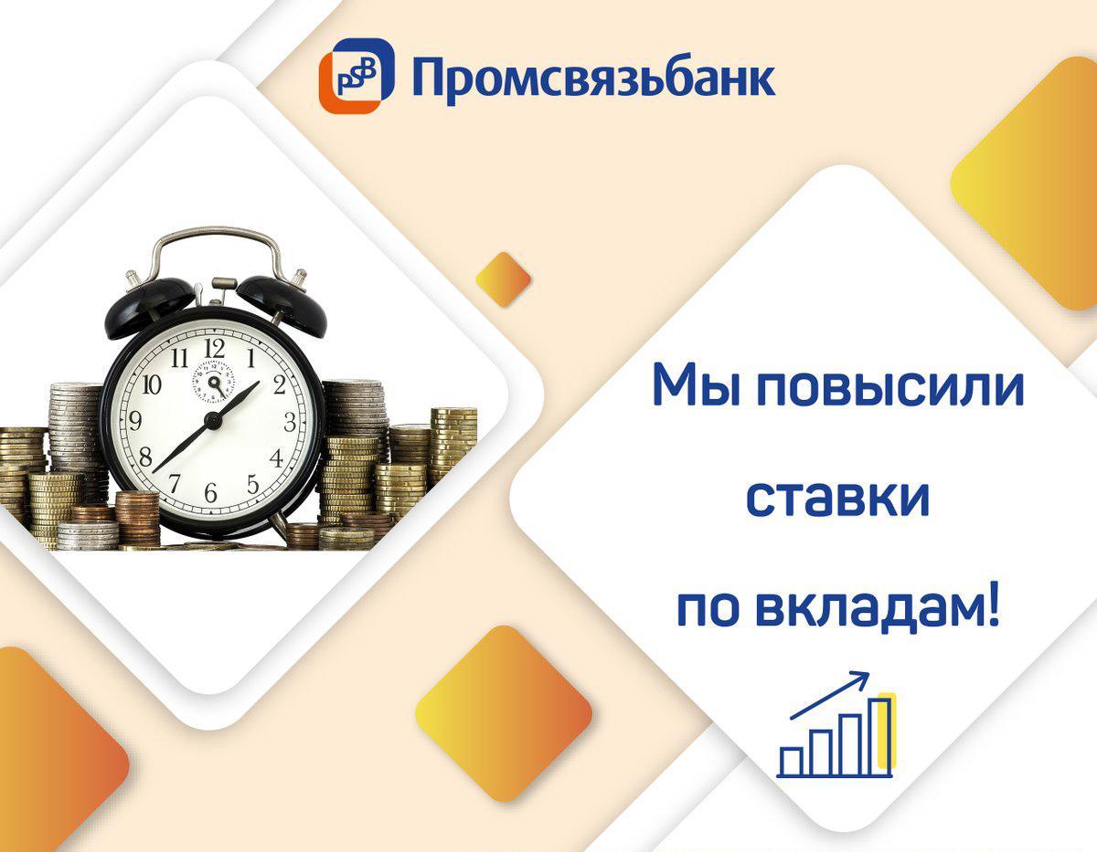 Промсвязьбанк официальный сайт москва вклады 2019 [PUNIQRANDLINE-(au-dating-names.txt) 41