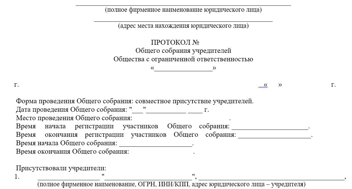 Протокол собрания на регистрацию ооо договор на бухгалтерское обслуживание 2019 скачать