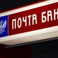"""Логотип """"Почта Банка"""""""