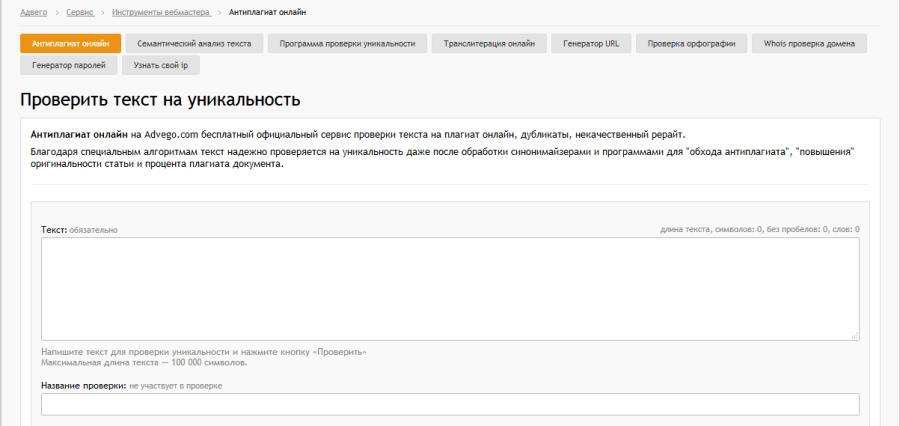 Интерфейс сервиса Антиплагиат от Адвего