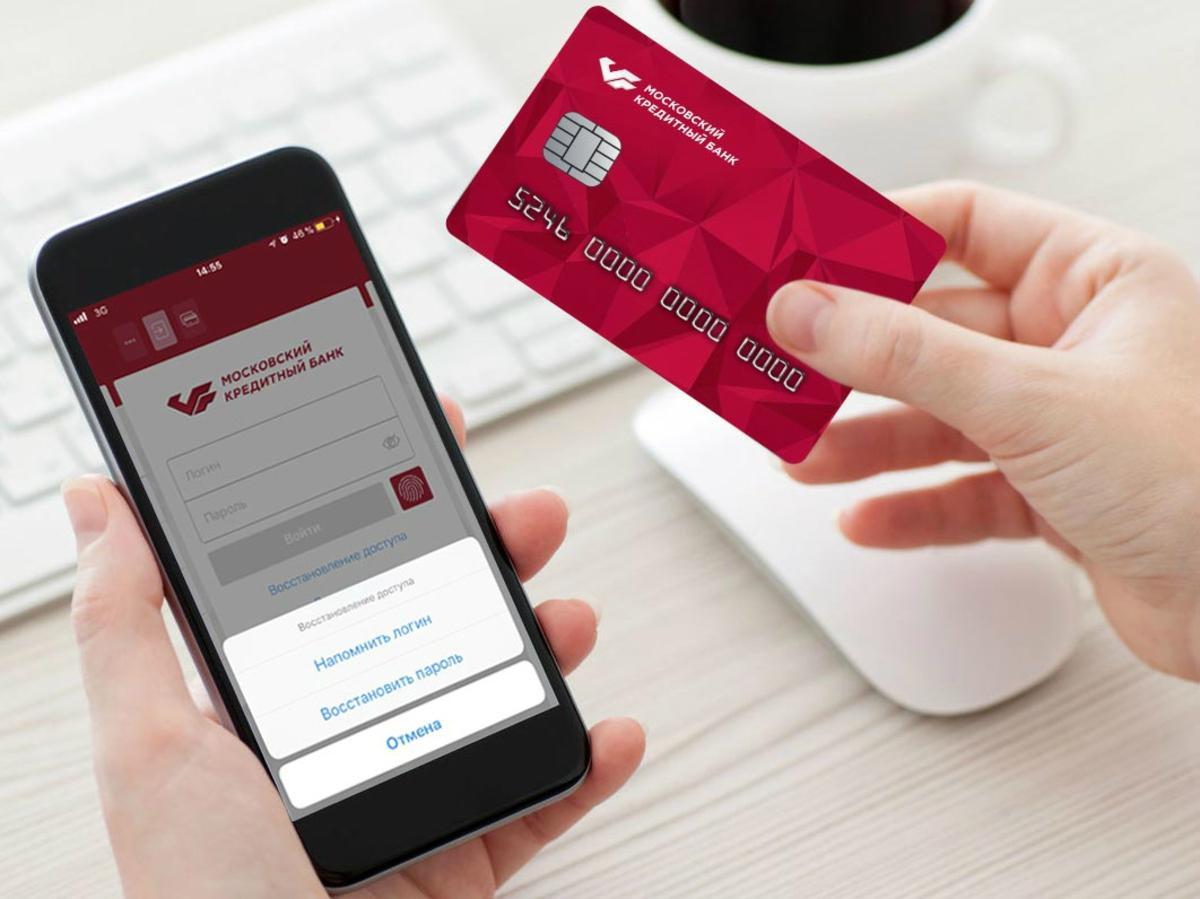 Мос кредитный банк официальный сайт вклады