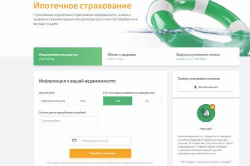 Изображение - Зачем нужна электронная регистрация сделки при ипотеке в сбербанке и как на этом сэкономить ipotechnoe-strakhovanie-500x333