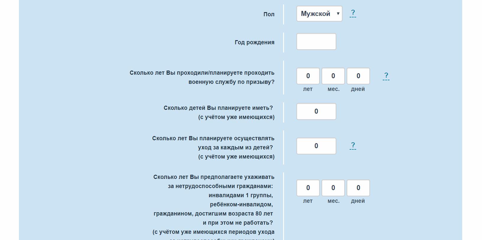 Пенсионный калькулятор