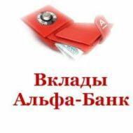 Вклады Альфа_Банк