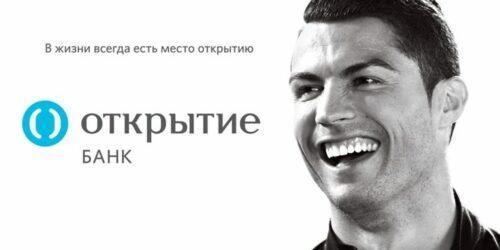 Реклама банка Открытие