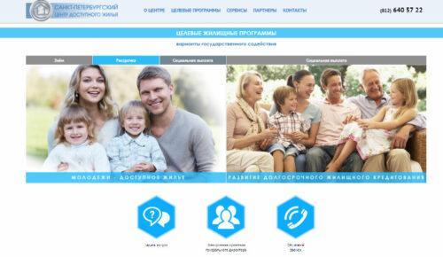 Изображение - Ипотека «молодая семья» в ижевске tsentr-dostupnogo-zhilya-500x290