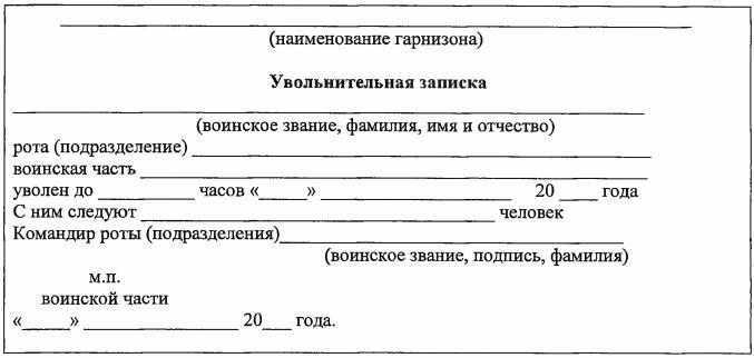 Увольнительная записка