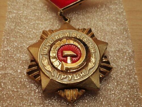 Знак Почётный ветеран труда