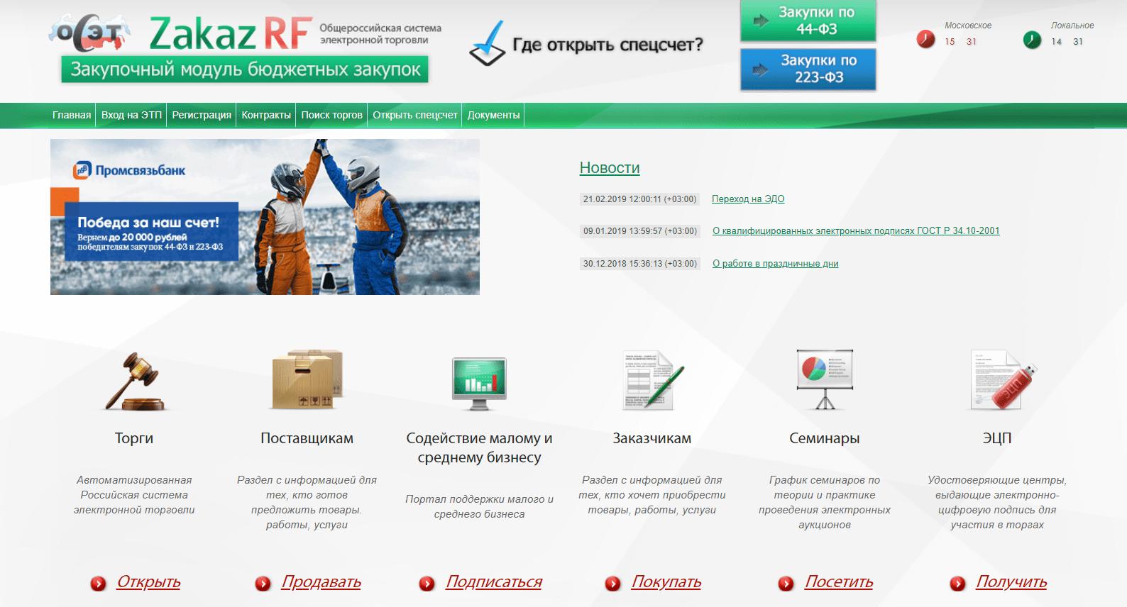 Система электронных торгов «ZacazRF»
