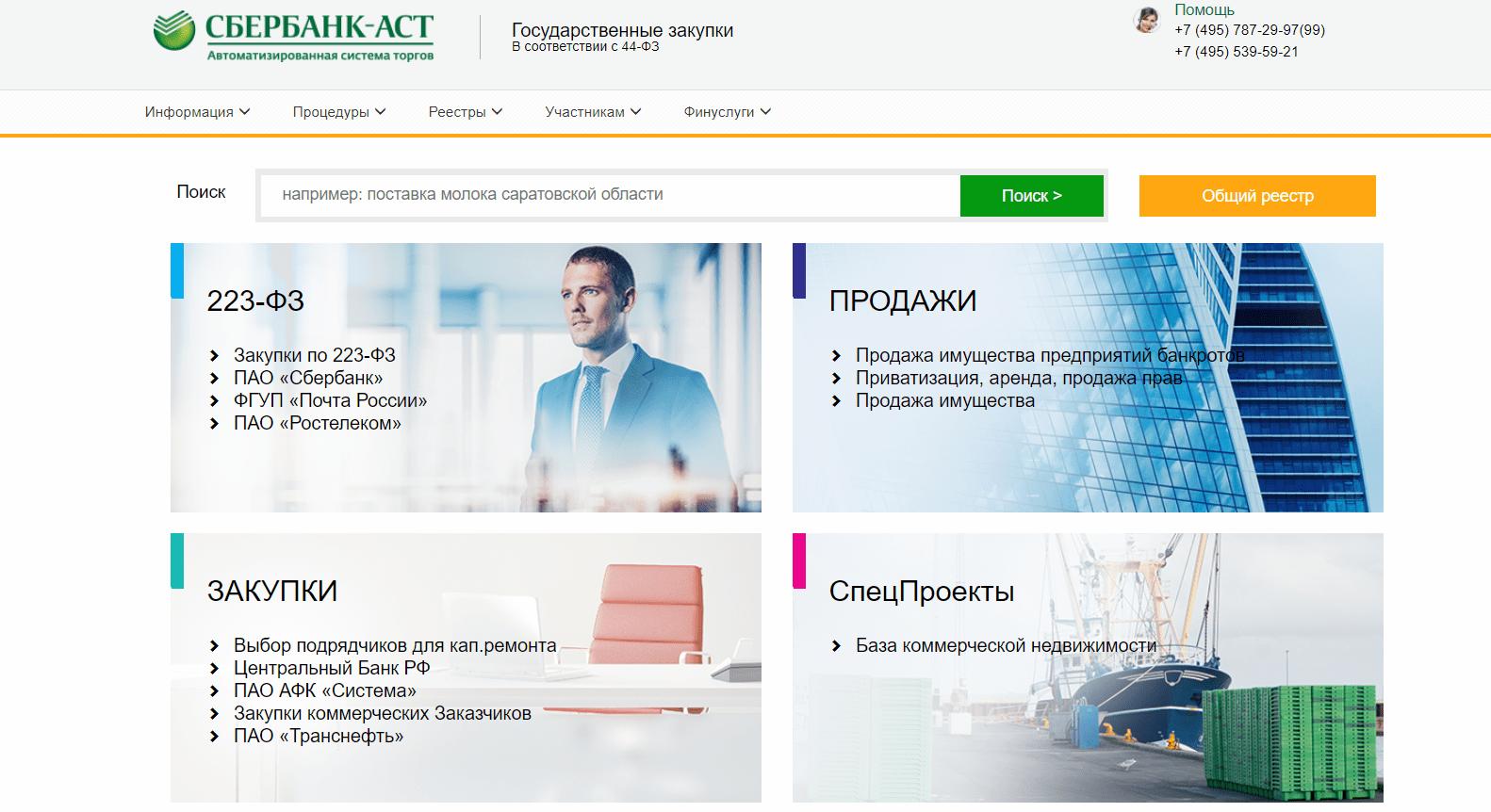 Торговая площадка от Сбербанка «АСТ»