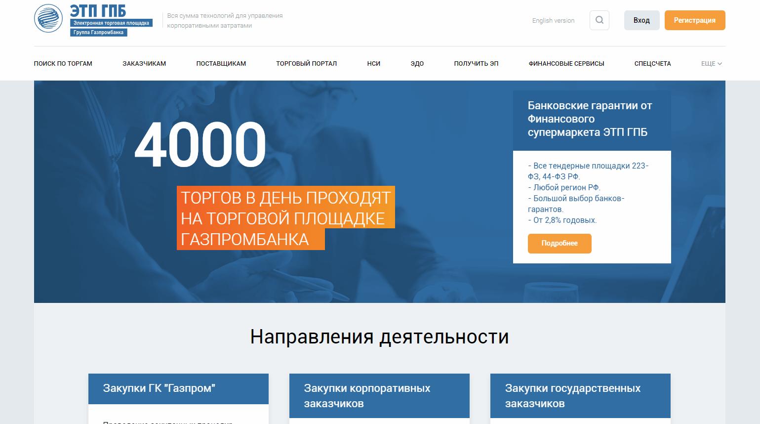 ЭТП «Газпромбанк»