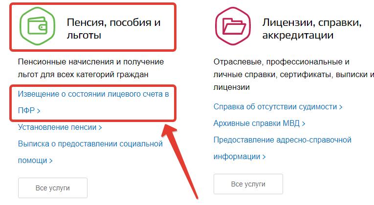 Инструкция по использования ресурса Госуслуги