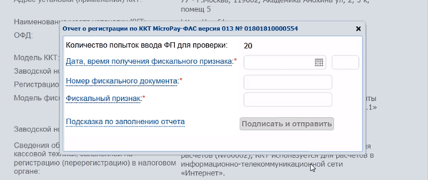 Отчет о регистрации