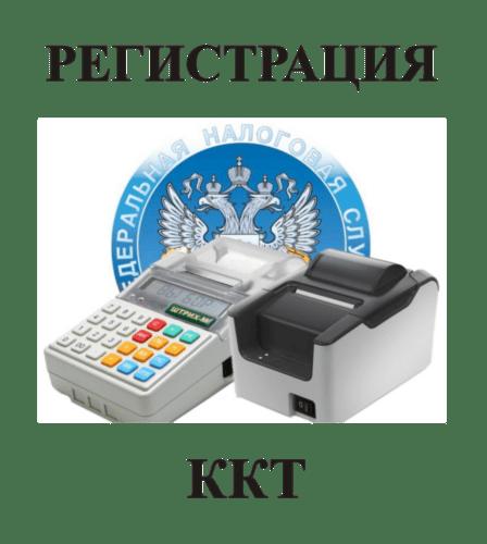 Регистрация ККТ иллюстрация