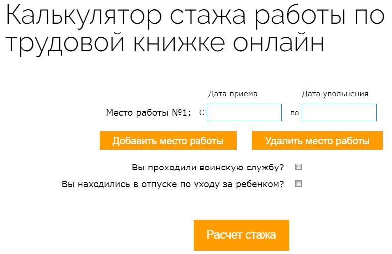 Оплата работы онлайн калькулятор форекс евро график