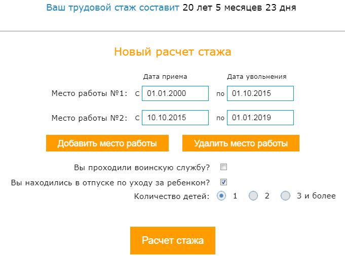 Калькулятор расчета стажа работы онлайн покупка биткоинов за рубли без комиссии