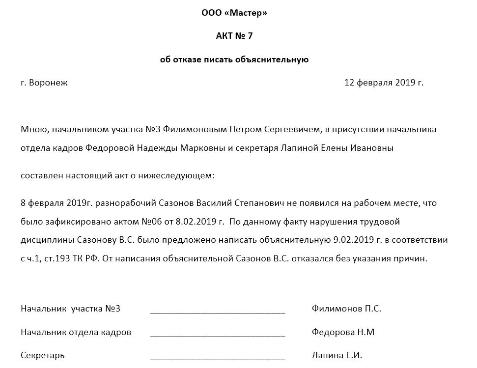 Акт об отказе писать объяснительную