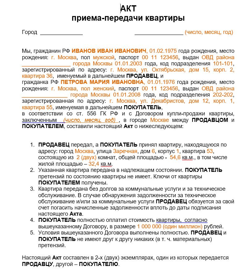 Акт приема-передачи квартиры на вторичном рынке