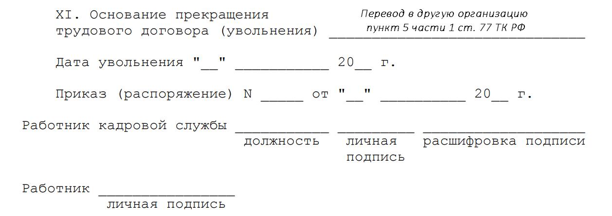 Форма Т2