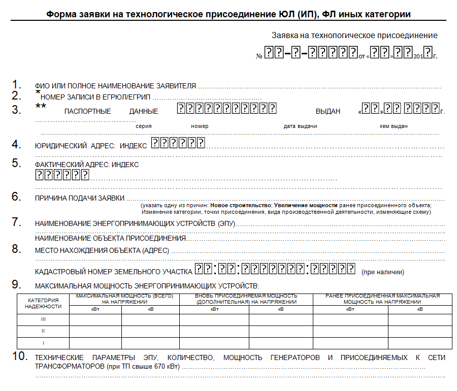 Форма заявки на технологическое присоединение
