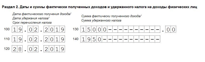 Раздел 2 формы 6 НДФЛ