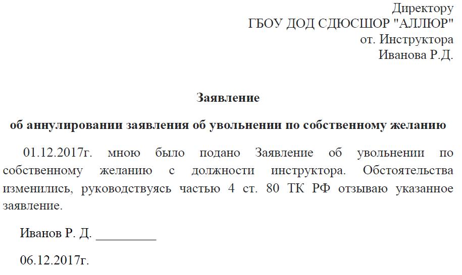 Заявление об аннулирвании заявления об увольнении