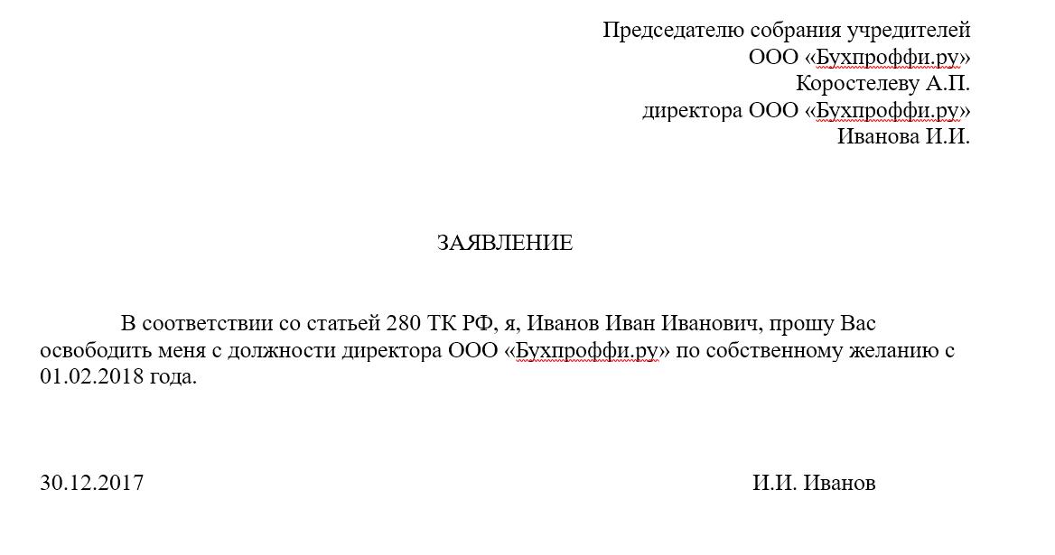Заявление об уходе тз ООО