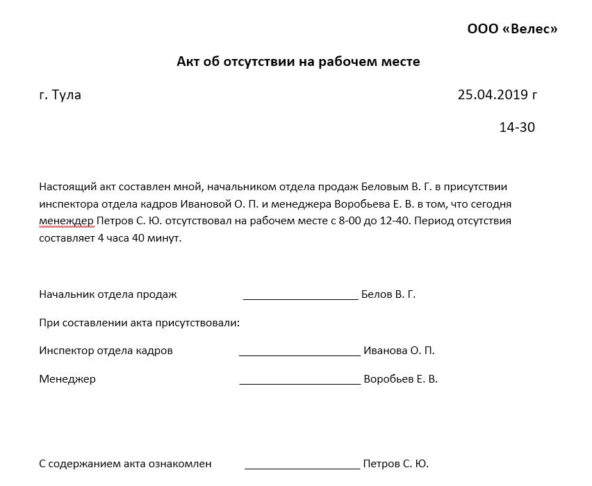 Акт об отсутствии на рабочем месте
