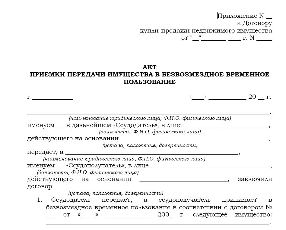 Акт приема передачи автомобиля в залог образец автосалон пежо москва официальный дилер цена