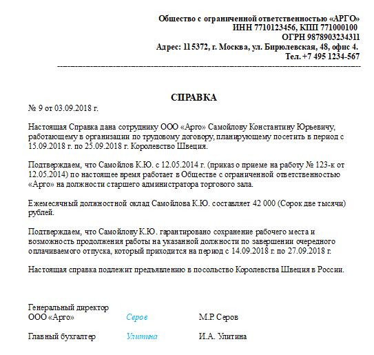 Образец справки на русском языке
