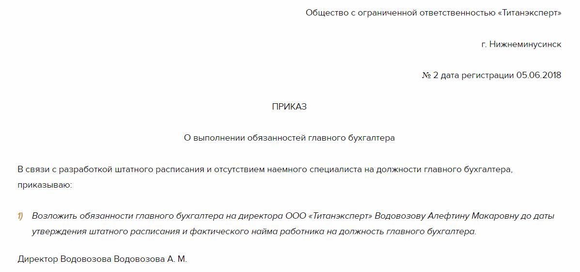 приказ о выполнении обязанностей