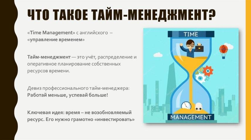 Что такое тайм-менеджмент