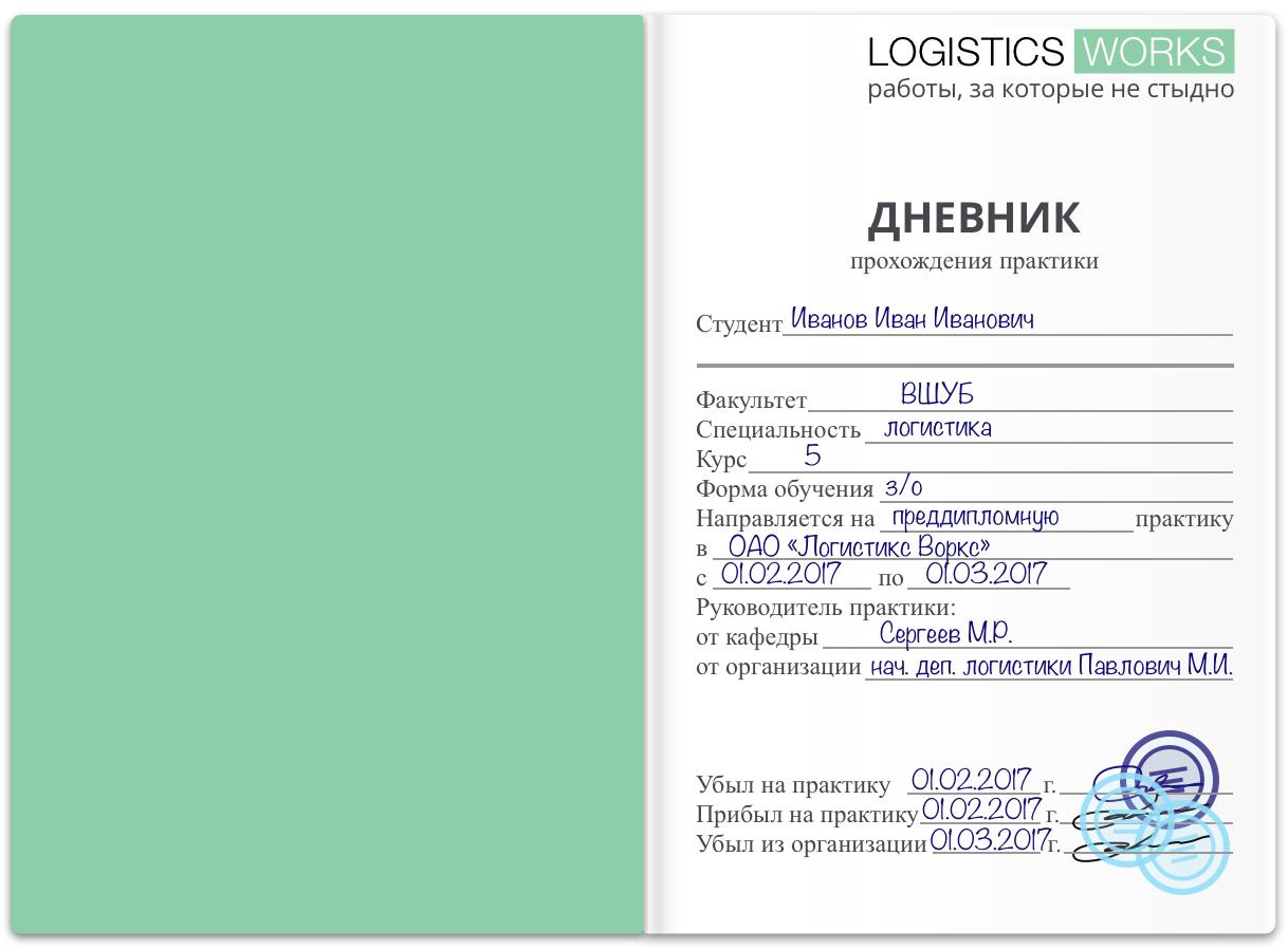 Дневник производственной практики