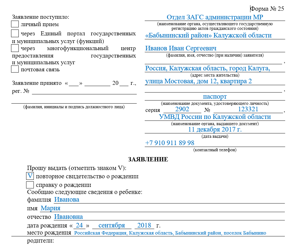 форма 25 образец