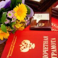 Награждение почетной грамотой