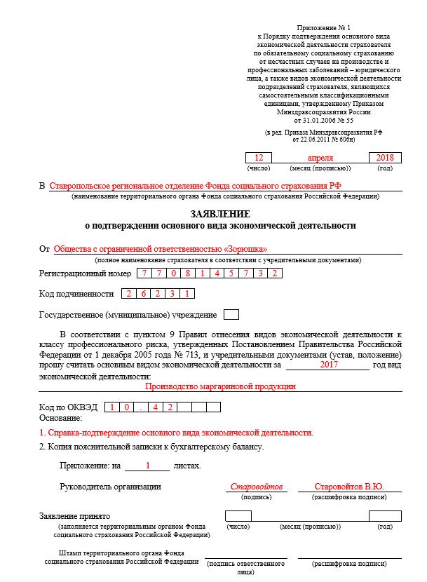 Образец заполнения заявления