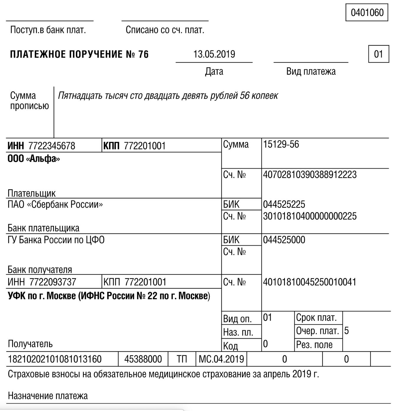 Образец оформленного платежного поручения для юрлица 1