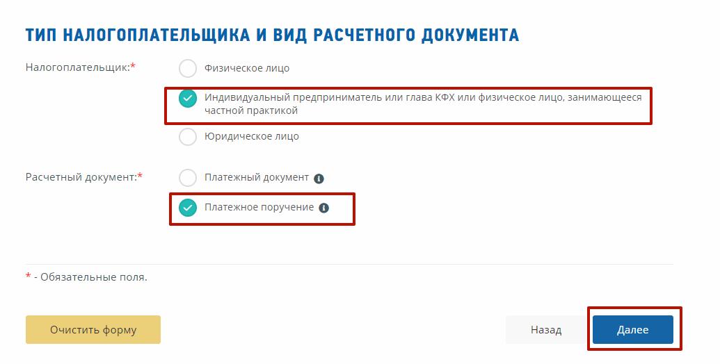 Платежное поручение на сайте ФНС
