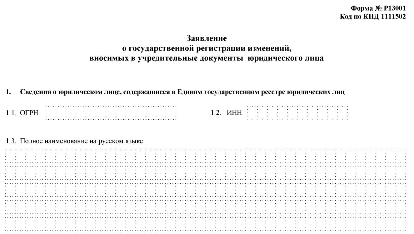 Заявление о государственной регистрации изменений