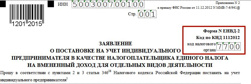 Заявление о постановке на учет ИП