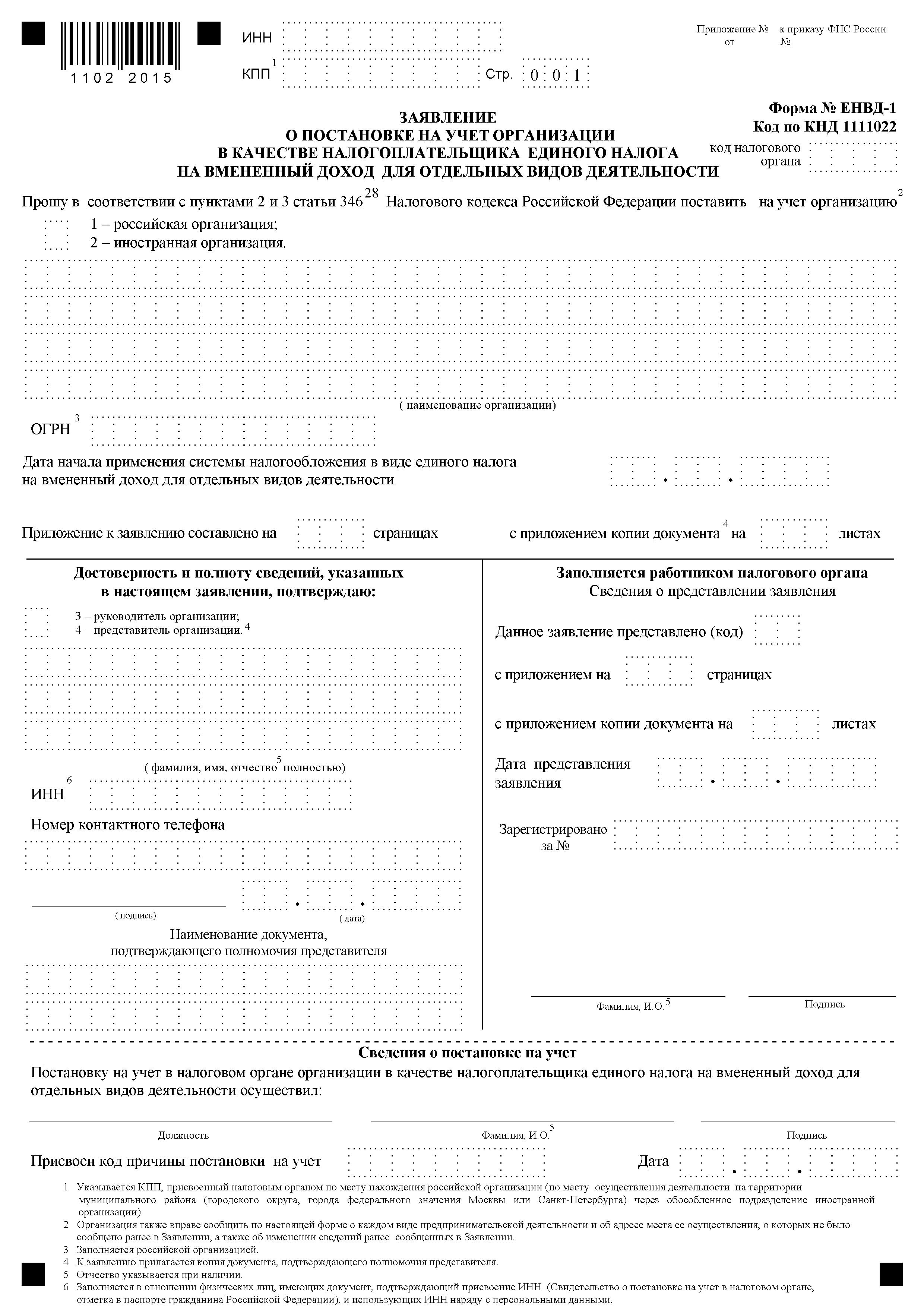 Заявление о постановке на учет