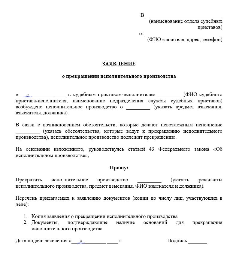 Заявление о прекращении исполнительного производства