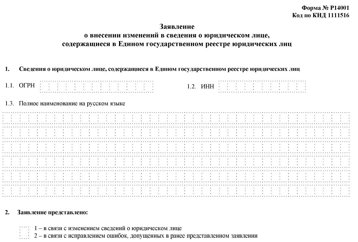 Заявление о внесении изменений о юридическом лице