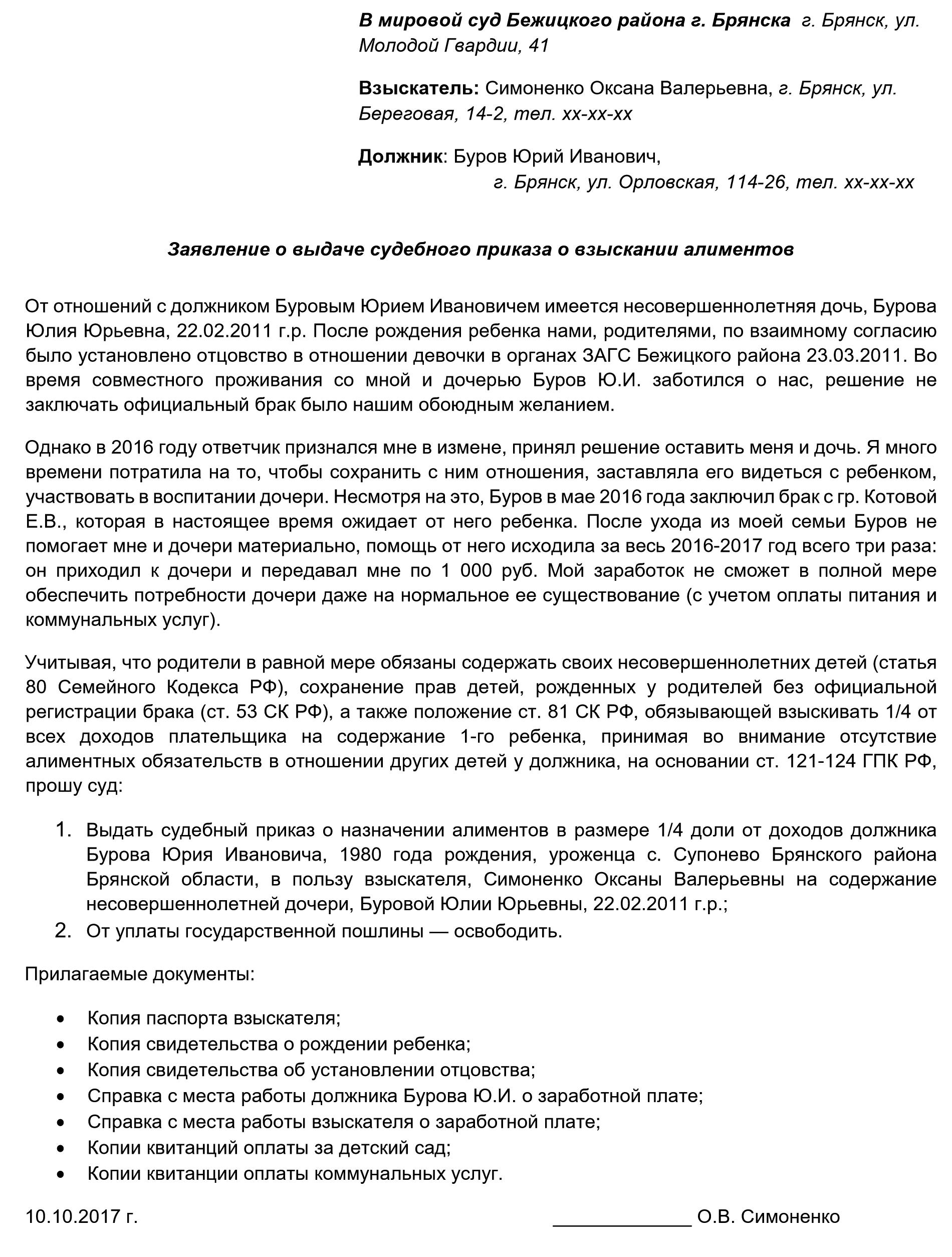 Заявление о выдаче судебного приказа