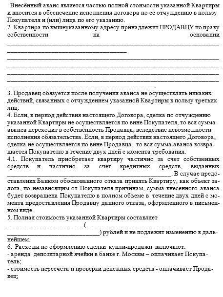 Договор о внесении аванса 2
