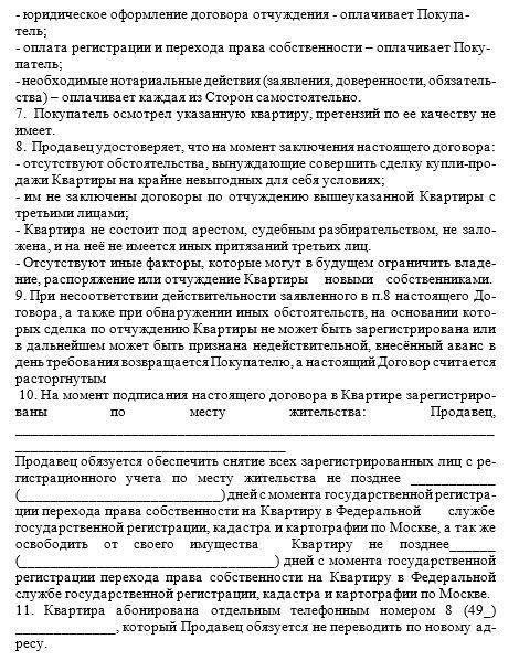 Договор о внесении аванса 3