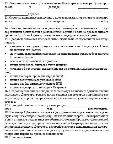 Договор о внесении аванса 4