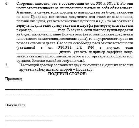 Договор задатка 2