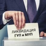 Новый закон о приватизации ГУПов и МУПов