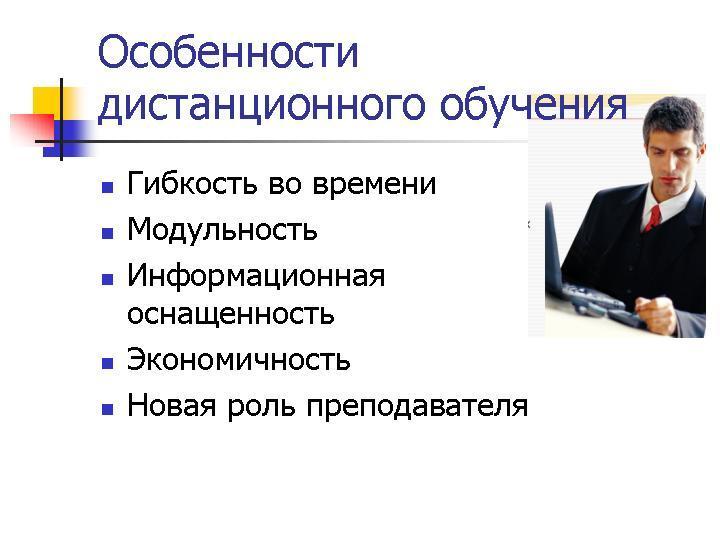 Особенности дистанционного обучения